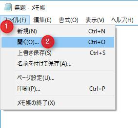 「ファイル」から「開く」を選択