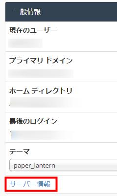 mixhost 「一般情報」から「サーバー情報」を選択