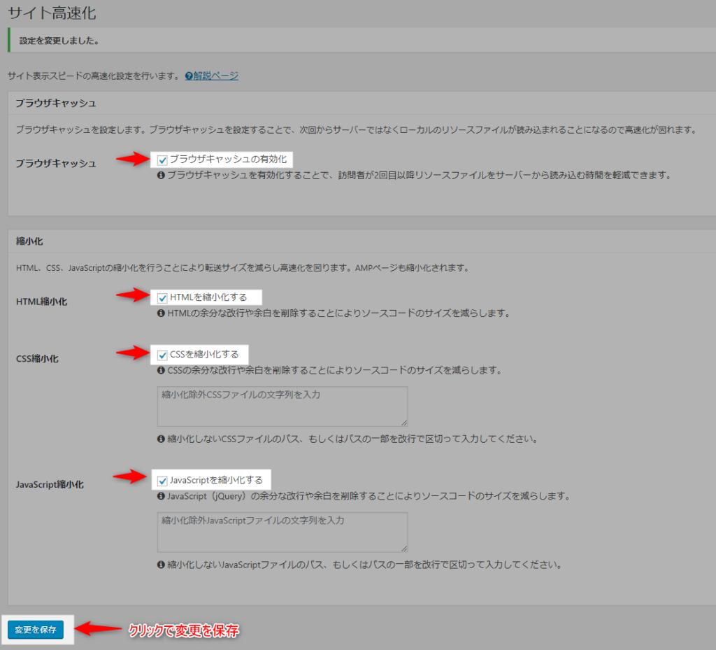 ローカルキャッシュ、HTML、CSS、JavaScriptを縮小化する設定