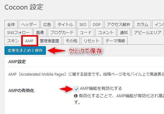 モバイルでのウェブサイト閲覧を高速化するAMPの設定