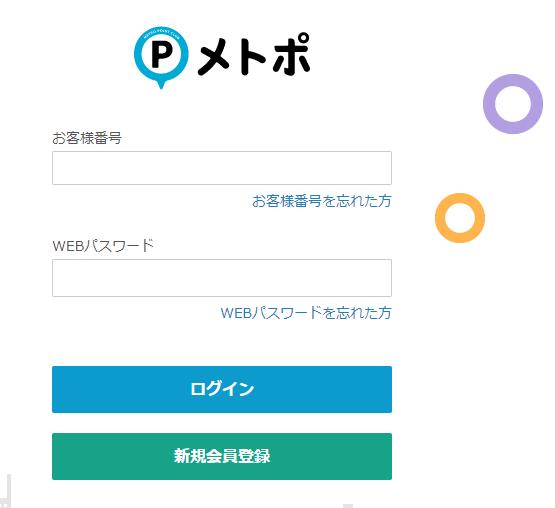 メトロポイントクラブ 「新規会員登録」のボタンをクリック