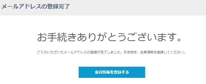 メトロポイントクラブ メールアドレスの登録完了画面が表示