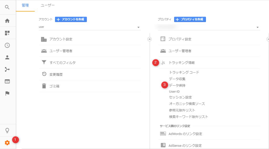 Googleアナリティクス データ保持を選択