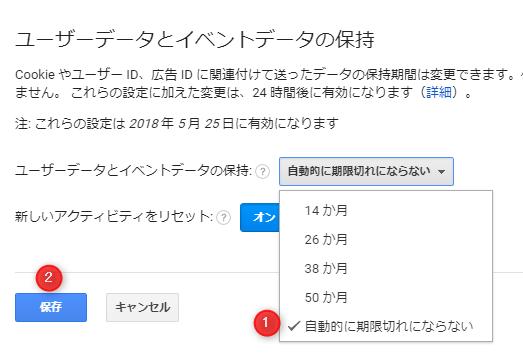 Googleアナリティクス 「自動的に期限切れにならない」を選択して「保存」をクリック