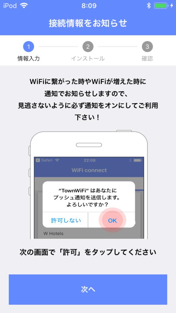 タウン wifi WiFi接続時の通知許可