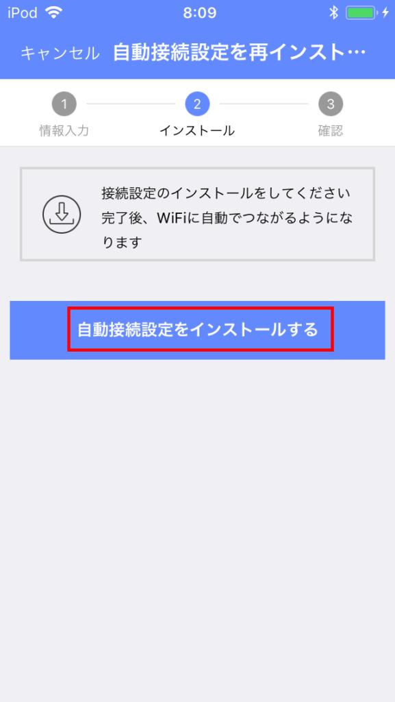 タウン wifi 自動接続設定をインストール