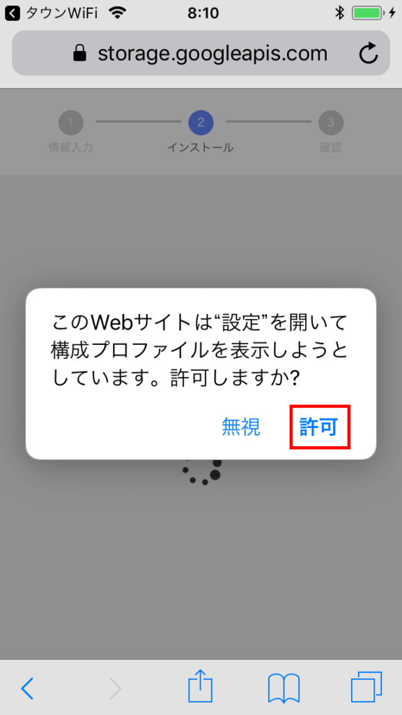 タウン wifi プロファイル表示の許可