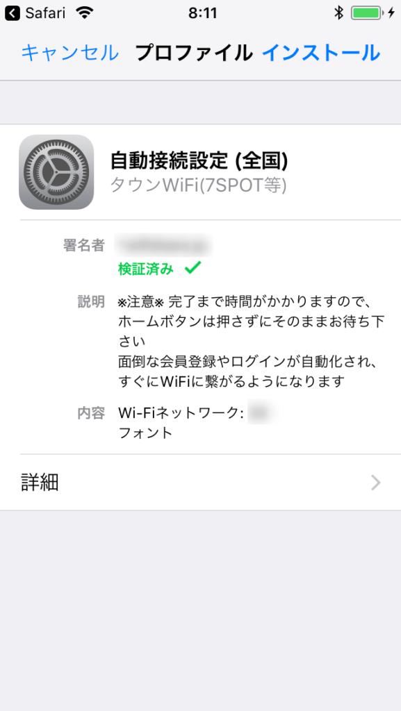 タウン wifi プロファイルの確認