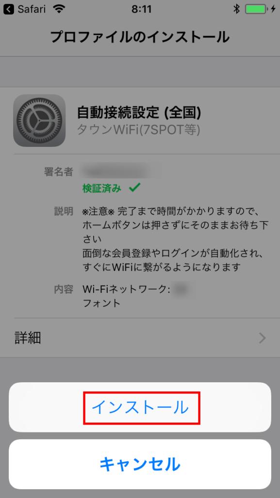 タウン wifi プロファイルを行う