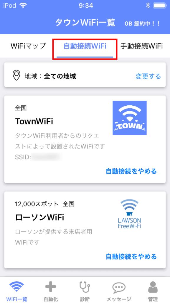 タウン wifi 次へを選択