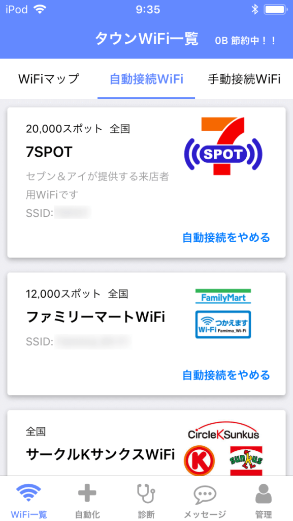 タウン wifi WiFiスポットを一覧で確認