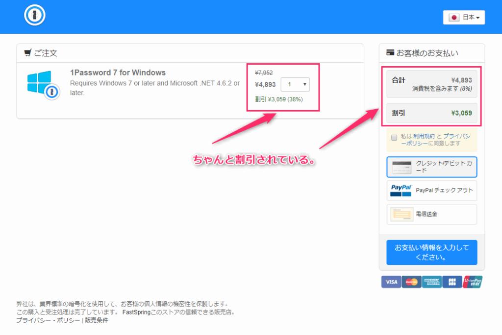 1Password7 Windows買い切り版 購入商品と優待価格で割引されていることを確認