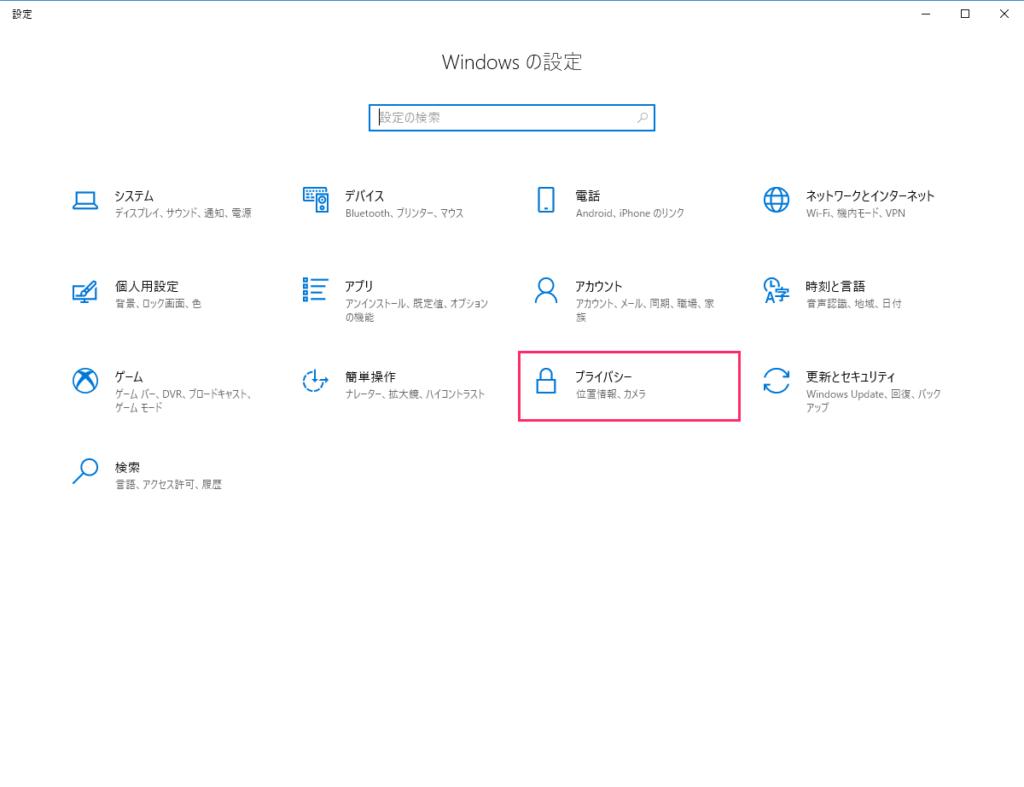 Windowsの設定ウィンドウ 「プライバシー」をクリック