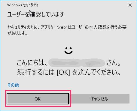 ユーザーの本人確認 「OK」をクリック