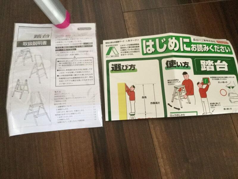 長谷川工業(Hasegawa) 軽量踏台 2段 踏み台本体と説明書、「はじめに」の注意点が書かれた紙