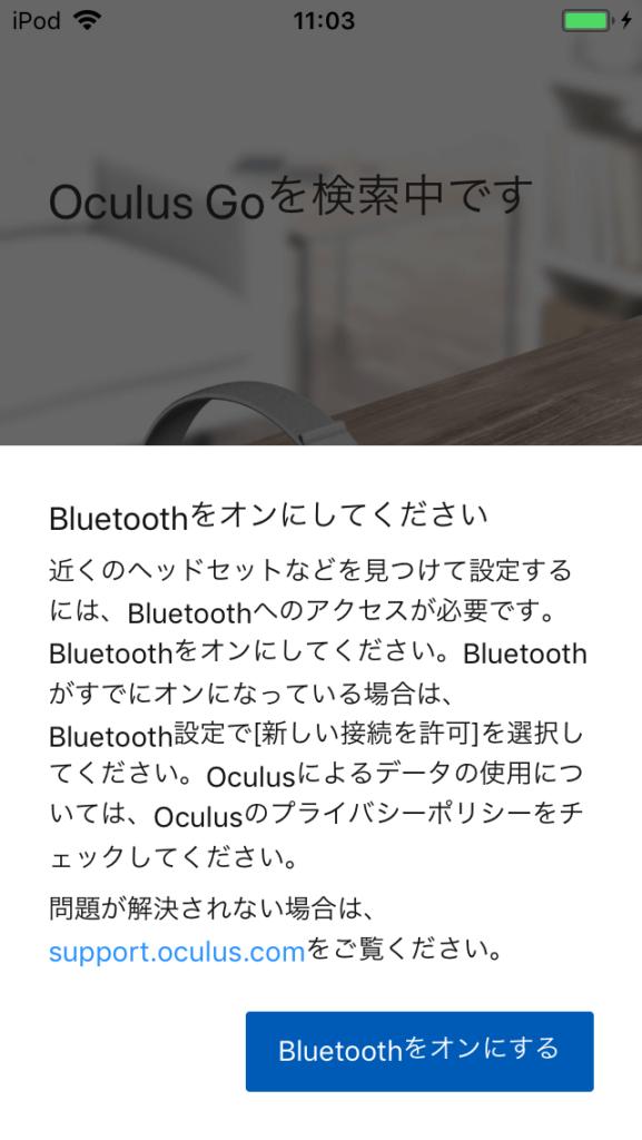 Oculus Go 設定アプリ アプリを起動している端末のBluetoohをオンにする
