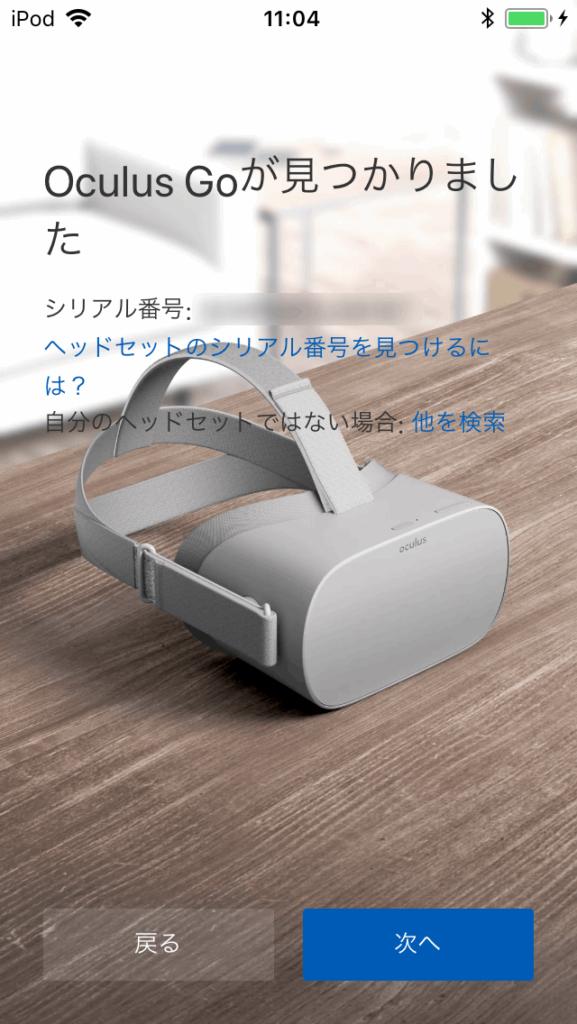 Oculus Go 本体が見つかる