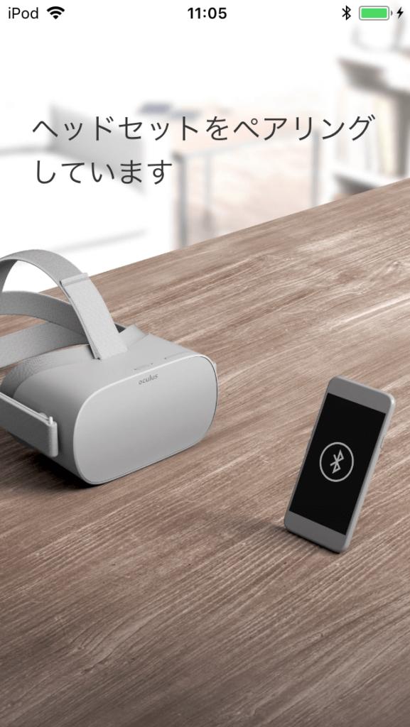Oculus Go 設定アプリ 本体のヘッドセットと端末がペアリングされる