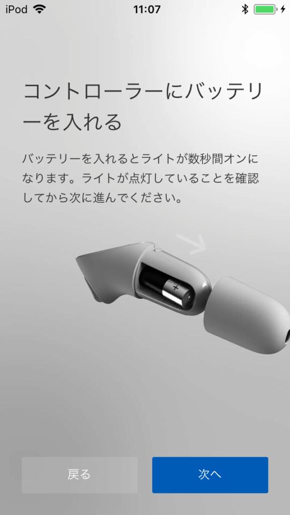 Oculus Go 設定アプリ ントローラーに電池を入れる