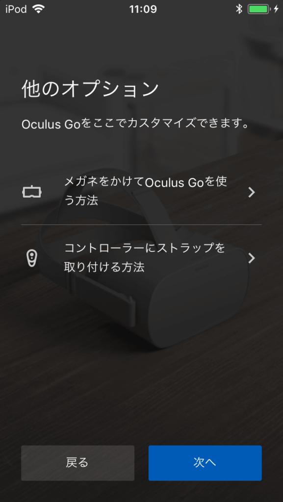Oculus Go 設定アプリ 必要であればオプションを選択して内容を確認する
