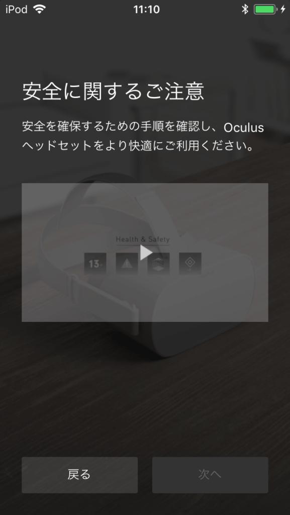 Oculus Go 設定アプリ 安全に関するご注意の動画を選択して視聴する