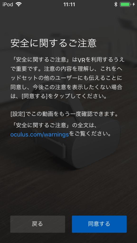 Oculus Go 設定アプリ 「同意する」を押す