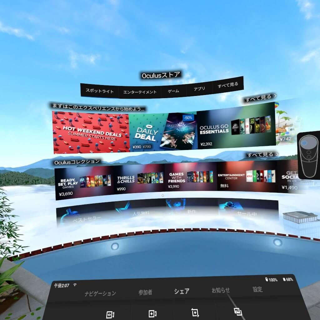 Oculus Go しっかりとVRを感じさせてくれる