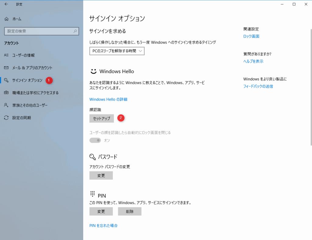 「サインイン オプション」から顔認証項目の「セットアップ」をクリック