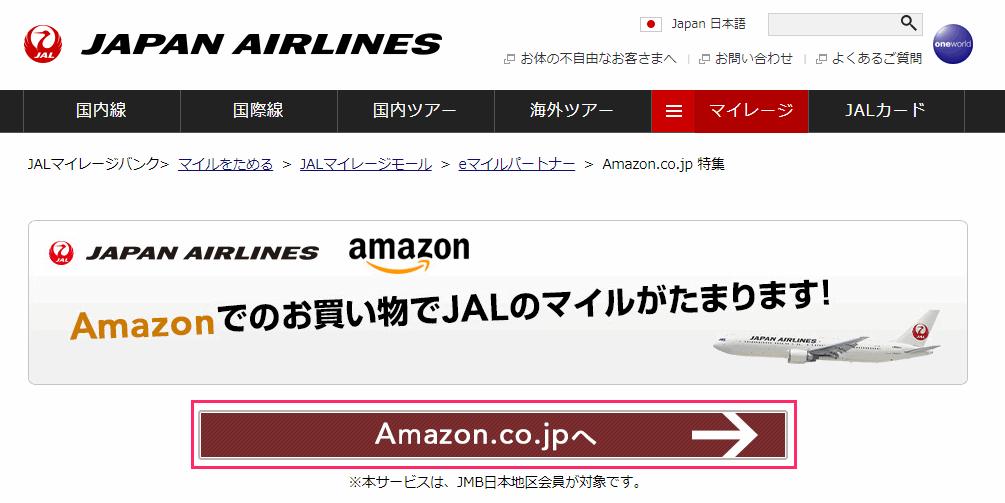 JALマイレージモール 「Amazon.co.jpへ」のボタンをクリック