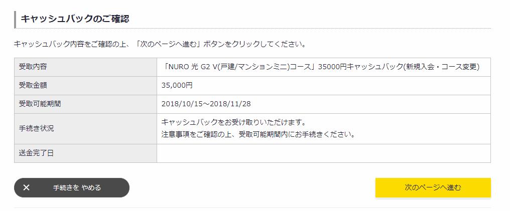 NURO 光 キャッシュバック