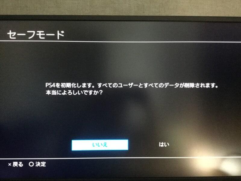 PS4 Proを初期化してアップデートする 電源を長押ししてセーフモードを起動