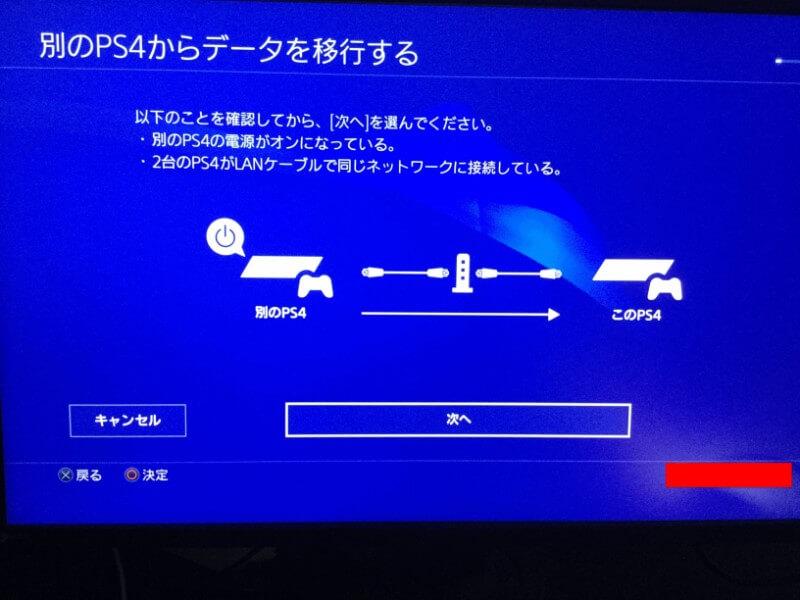 PS4 ProにPS4のすべてのデータをコピーする PS4 ProとPS4が同じネットワークに接続していることを確認して「次へ」を選択