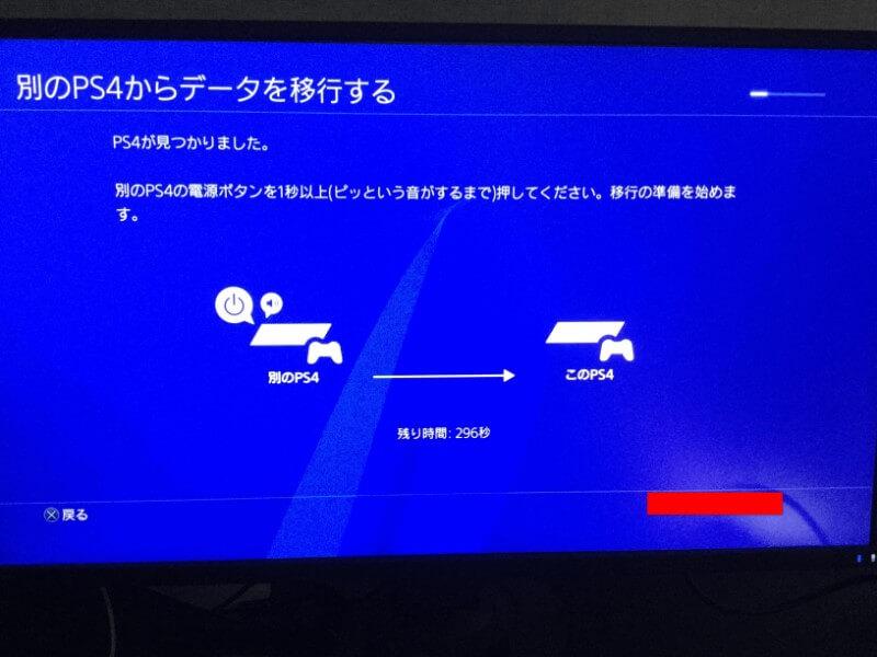PS4 ProにPS4のすべてのデータをコピーする 移行準備が始まる