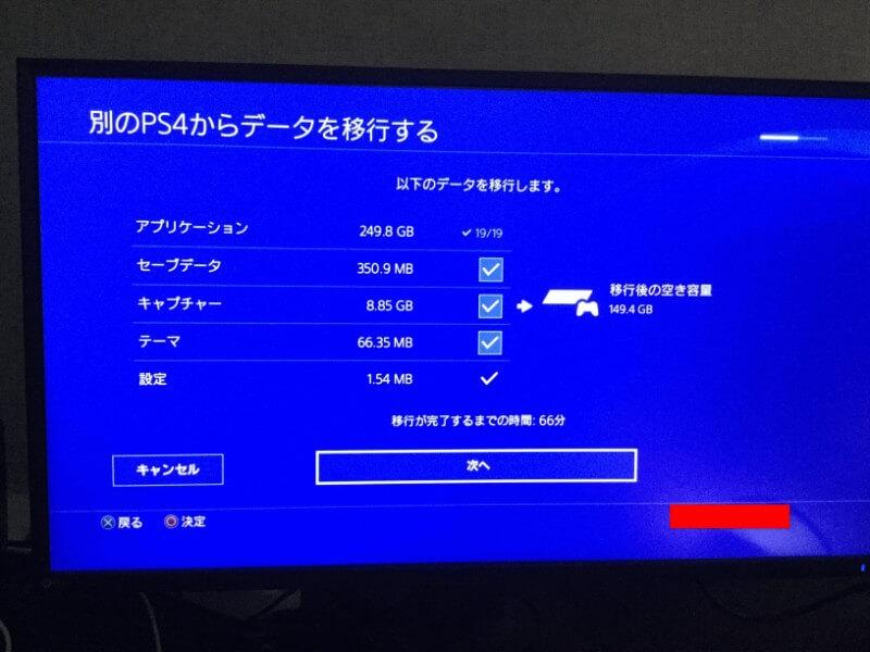 PS4 ProにPS4のすべてのデータをコピーする 移行するデータを選択し「次」へを選択