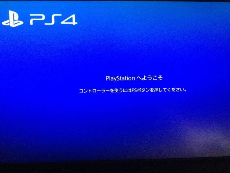 PS4 ProにPS4のすべてのデータをコピーする ようこその画面が表示される