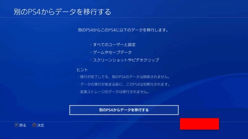 PS4 ProにPS4のすべてのデータをコピーする 「システム」から「別のPS4からデータを移行」すると選択