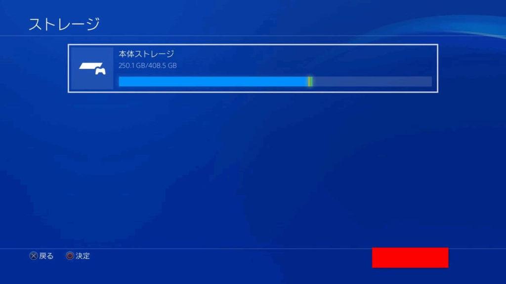 PS4 ProにPS4のすべてのデータをコピーする 「ストレージ」で容量を確認