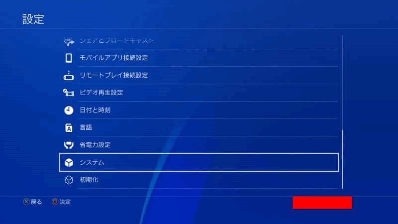 PS4 ProにPS4のすべてのデータをコピーする 「設定」の「システム」からインターネット設定を行う
