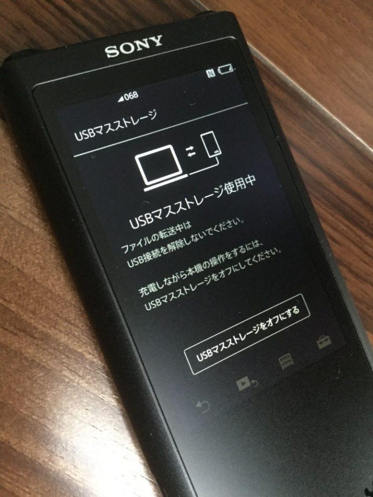 NW-ZX300 ディスプレイにPCとの接続が表示される