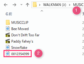 NW-ZX300 「MUSIC」フォルダのなかに音楽ファイルを移動
