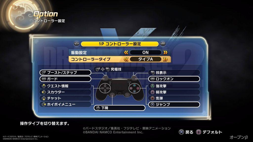ドラゴンボールゼノバース2先行オープンβテスト キーコンフィグ タイプA