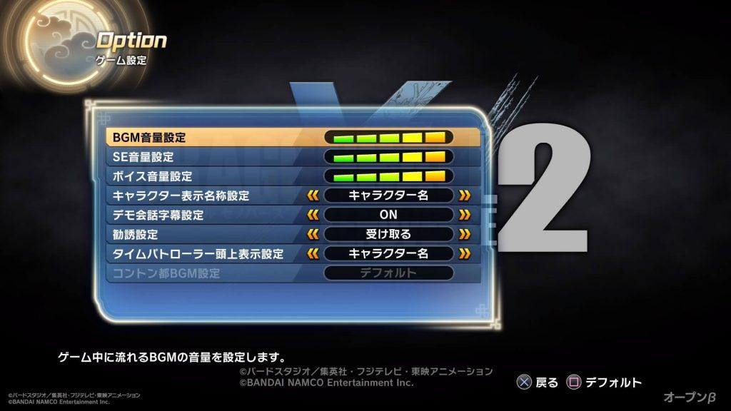 ドラゴンボールゼノバース2先行オープンβテスト ゲーム設定