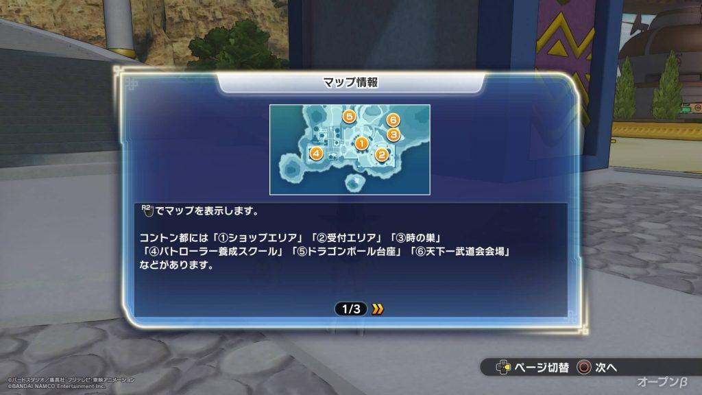 ドラゴンボールゼノバース2先行オープンβテスト マップ情報(1/3)