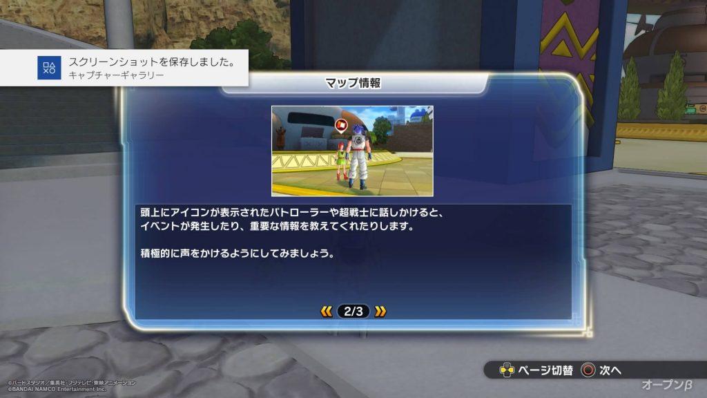 ドラゴンボールゼノバース2先行オープンβテスト マップ情報(2/3)