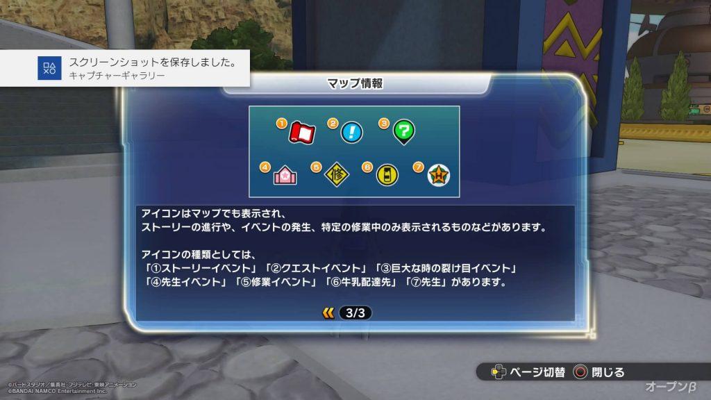 ドラゴンボールゼノバース2先行オープンβテスト マップ情報(3/3)