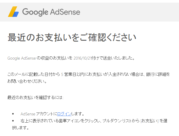 Google AdSense の収益のお支払いのお知らせメール