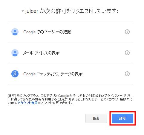 Juicer 「許可」ボタンをクリック