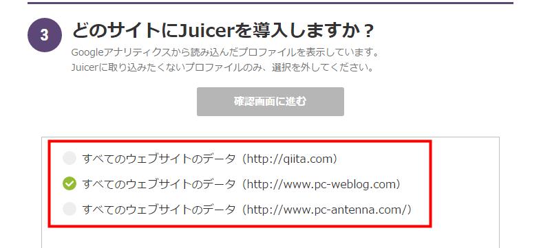 「Juicer」を利用するサイトを選択