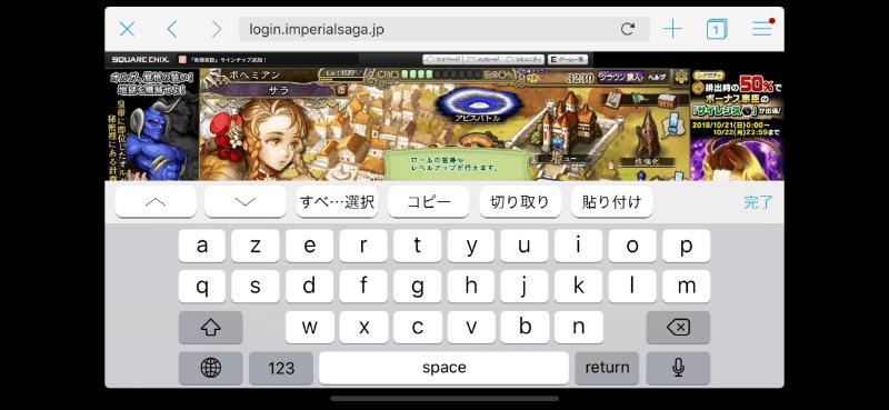Puffin Web Broser 「キーボード」からキーボードの表示と操作