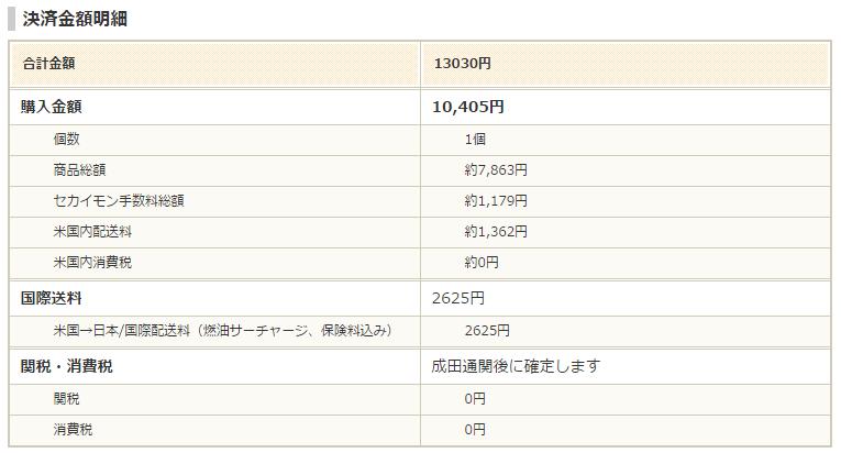 セカイモン OCTAVA 4x1 HDMI switch with 4x1 Optical Audio 決済金額明細